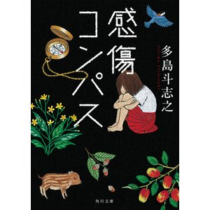 感傷コンパス 電子書籍版 / 著者:多島斗志之 ebookjapan