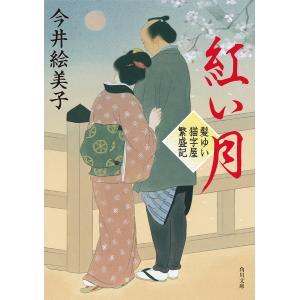 紅い月 髪ゆい猫字屋繁盛記 電子書籍版 / 著者:今井絵美子 ebookjapan