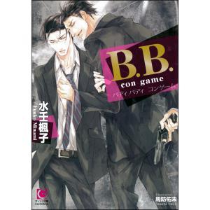 B.B. con game【イラスト入り】 電子書籍版 / 水壬楓子/周防佑未|ebookjapan
