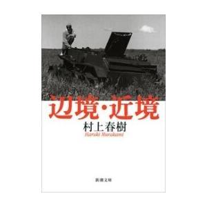 辺境・近境(新潮文庫) 電子書籍版 / 村上春樹