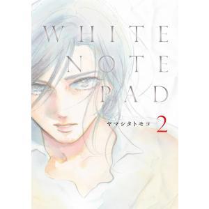 WHITE NOTE PAD (2) 電子書籍版 / ヤマシタトモコ|ebookjapan