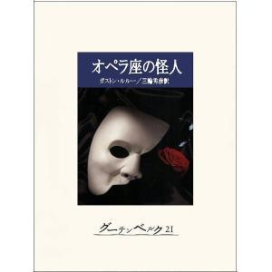 オペラ座の怪人 電子書籍版 / 著:ガストン・ルルー 訳:三輪秀彦|ebookjapan