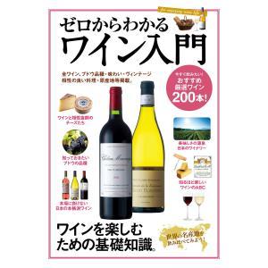 ゼロからわかるワイン入門 電子書籍版 / コスミック出版編集部 ebookjapan
