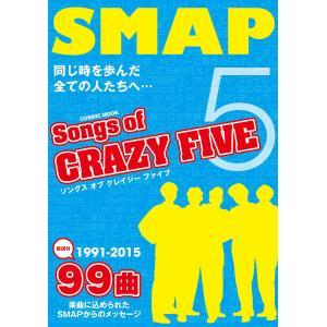 Songs of CRAZY FIVE シド&ナンシー関ケ原の商品画像 ナビ