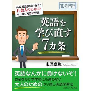 英語を学び直す7カ条 高校英語教師が教える社会人のためのやり直し英語学習法。 電子書籍版 / 市原卓弥/MBビジネス研究班 ebookjapan