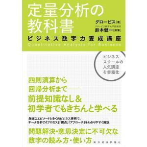 定量分析の教科書―ビジネス数字力養成講座 電子書籍版 / 著:グロービス 執筆:鈴木健一