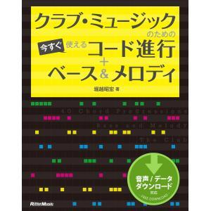 クラブ・ミュージックのための今すぐ使えるコード進行+ベース&メロディ 電子書籍版 / 著:堀越昭宏|ebookjapan