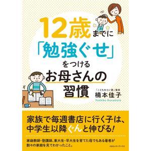 12歳までに「勉強ぐせ」をつけるお母さんの習慣 電子書籍版 / 楠本佳子(著者)