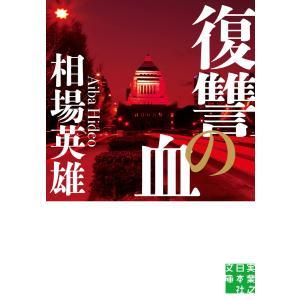復讐の血 電子書籍版 / 相場英雄|ebookjapan