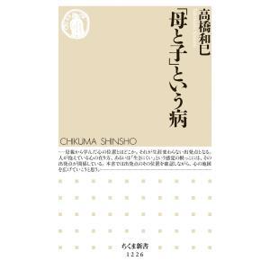 「母と子」という病 電子書籍版 / 高橋和巳|ebookjapan