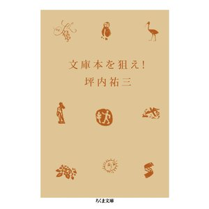 文庫本を狙え! 電子書籍版 / 坪内祐三 ebookjapan