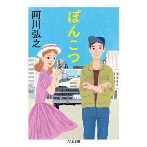 【初回50%OFFクーポン】ぽんこつ 電子書籍版 / 阿川弘之