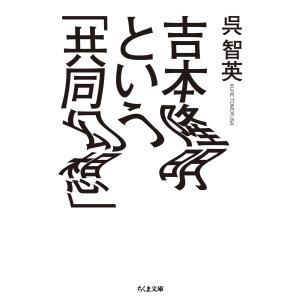 【初回50%OFFクーポン】吉本隆明という「共同幻想」 電子書籍版 / 呉智英