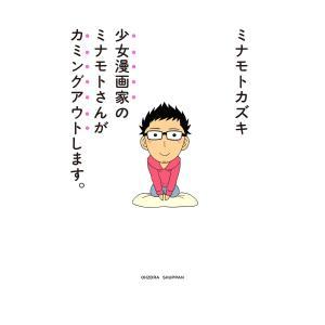 少女漫画家のミナモトさんがカミングアウトします。 電子書籍版 / ミナモトカズキ|ebookjapan