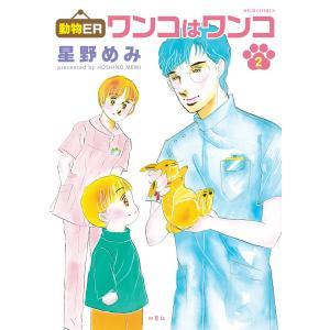 動物ER ワンコはワンコ (2) 電子書籍版 / 星野めみ|ebookjapan