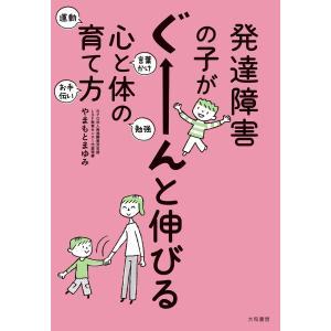 発達障害の子がぐーーーんと伸びる心と体の育て方 電子書籍版 / やまもとまゆみ ebookjapan