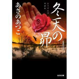 冬天の昴 電子書籍版 / あさのあつこ|ebookjapan