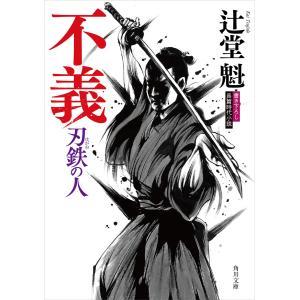 不義 刃鉄の人 電子書籍版 / 著者:辻堂魁 ebookjapan