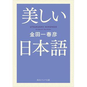 【初回50%OFFクーポン】美しい日本語 電子書籍版 / 著者:金田一春彦 ebookjapan
