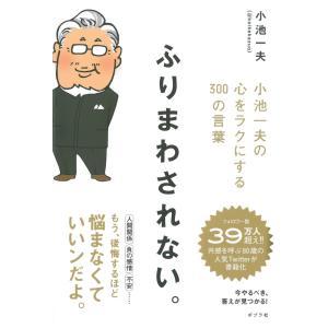 ふりまわされない。 電子書籍版 / 著:小池一夫|ebookjapan