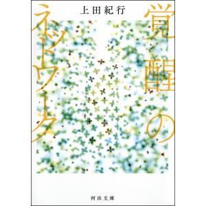 覚醒のネットワーク 電子書籍版 / 上田紀行|ebookjapan