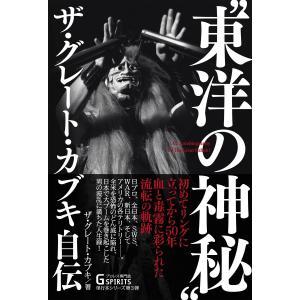 """""""東洋の神秘""""ザ・グレート・カブキ自伝 電子書籍版 / ザ・グレート・カブキ(著)"""