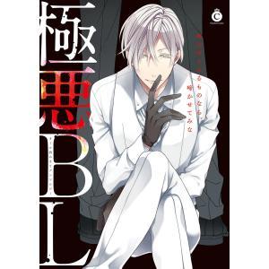 極悪BL【電子限定特典付き】 電子書籍版 ebookjapan