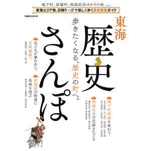 ぴあMOOK 東海歴史さんぽ 電子書籍版 / ぴあMOOK編集部|ebookjapan