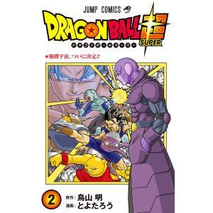 ドラゴンボール超 (2) 電子書籍版 / 漫画:とよたろう 原作:鳥山明|ebookjapan