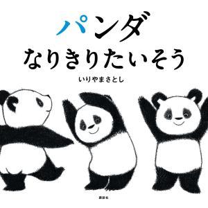 パンダ なりきりたいそう 電子書籍版 / いりやまさとし|ebookjapan