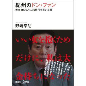 紀州のドン・ファン 美女4000人に30億円を貢いだ男 電子書籍版 / 野崎幸助|ebookjapan