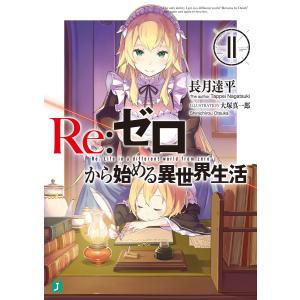Re:ゼロから始める異世界生活 11 電子書籍版 / 著者:長月達平 イラスト:大塚真一郎|ebookjapan