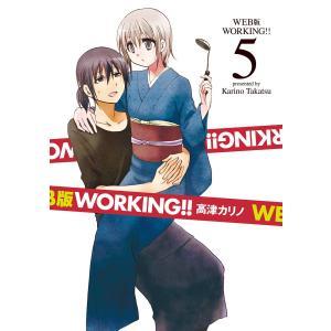 WEB版 WORKING!! (5) 電子書籍版 / 高津カリノ|ebookjapan