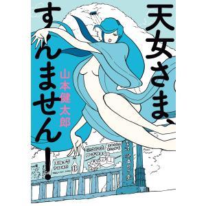 【初回50%OFFクーポン】天女さま、すんません! 電子書籍版 / 著者:山本健太郎|ebookjapan