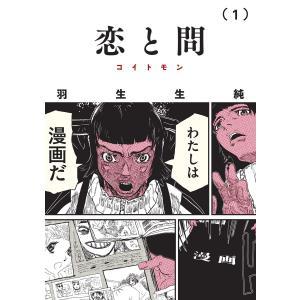 【初回50%OFFクーポン】恋と問 1 電子書籍版 / 著者:羽生生純|ebookjapan