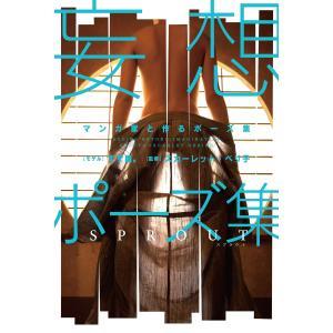 マンガ家と作るポーズ集 妄想ポーズ集 SPROUT[モデル:すず屋。] 電子書籍版 / 監修:スカーレット・ベリ子|ebookjapan