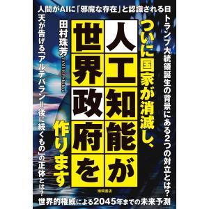 ついに国家が消滅し、人工知能が世界政府を作ります 電子書籍版 / 著:田村珠芳