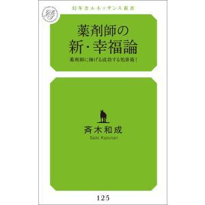 薬剤師の新・幸福論 電子書籍版 / 著:斉木和成