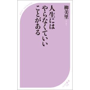 人生にはやらなくていいことがある 電子書籍版 / 著:柳美里|ebookjapan