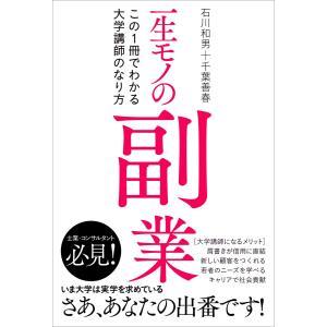 一生モノの副業 電子書籍版 / 石川和男/千葉善春|ebookjapan