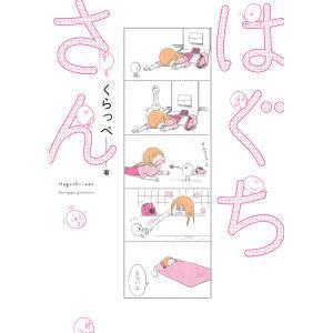 はぐちさん 電子書籍版 / くらっぺ ebookjapan