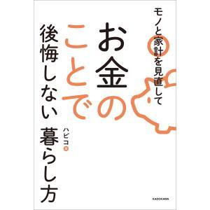 著者:ハピコ 出版社:KADOKAWA 提供開始日:2016/12/22 タグ:趣味・実用 教養・カ...