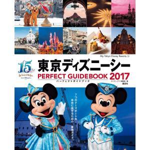 東京ディズニーシー パーフェクトガイドブック 2017 電子書籍版 / ディズニーファン編集部