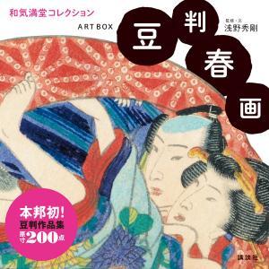 ARTBOX 豆判春画 和気満堂コレクション 電子書籍版 / 監修・文:浅野秀剛 資料提供:浦上満