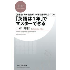 [新書版]海外経験ゼロでも仕事が忙しくても「英語は1年」でマスターできる 電子書籍版 / 著:三木雄信|ebookjapan