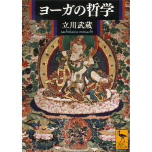 ヨーガの哲学 電子書籍版 / 立川武蔵