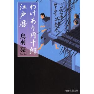 わけあり円十郎江戸暦 電子書籍版 / 著:鳥羽亮|ebookjapan