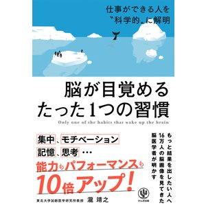 【初回50%OFFクーポン】脳が目覚めるたった1つの習慣 電子書籍版 / 著:瀧靖之|ebookjapan