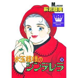 水玉模様のシンデレラ (3) 電子書籍版 / 萩岩睦美 ebookjapan
