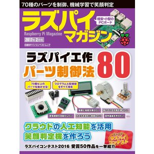 【初回50%OFFクーポン】ラズパイマガジン 2017年2月号 電子書籍版 / 編:日経Linux